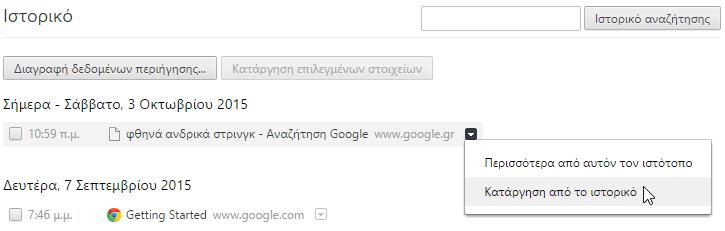 Διαγραφή Ιστορικού σε Όλους τους Browsers Chrome Firefox Microsoft Edge Internet Explorer Opera 02