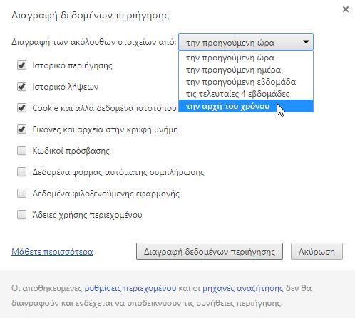 Διαγραφή Ιστορικού σε Όλους τους Browsers Chrome Firefox Microsoft Edge Internet Explorer Opera 04