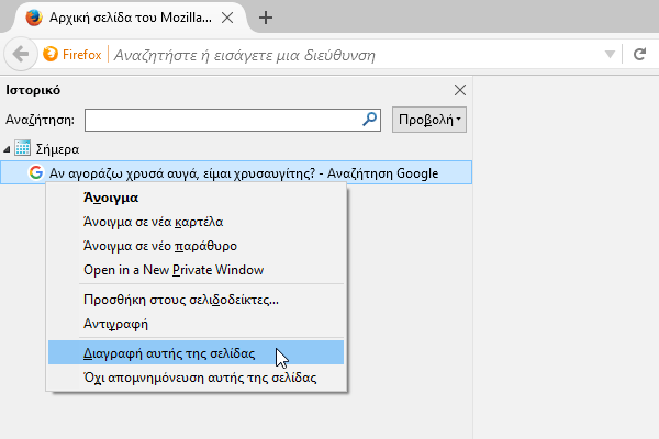 Διαγραφή Ιστορικού σε Όλους τους Browsers Chrome Firefox Microsoft Edge Internet Explorer Opera 07