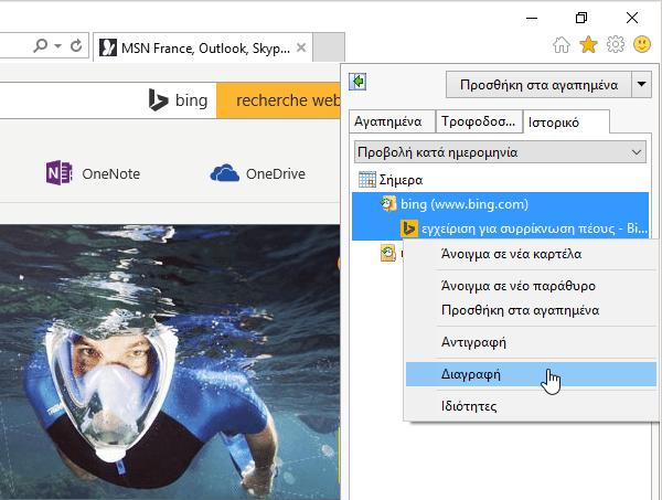 Διαγραφή Ιστορικού σε Όλους τους Browsers Chrome Firefox Microsoft Edge Internet Explorer Opera 09a