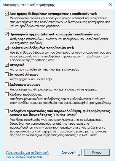 Διαγραφή Ιστορικού σε Όλους τους Browsers Chrome Firefox Microsoft Edge Internet Explorer Opera 12