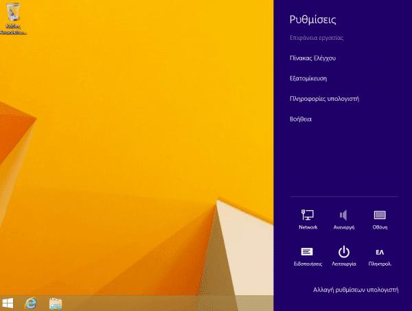 αλλαγή γλώσσας στα windows 8 12