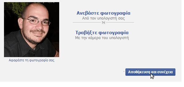 δημιουργία λογαριασμού facebook 14