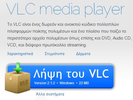 εγκατάσταση VLC 01