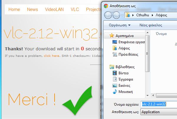 εγκατάσταση VLC 02