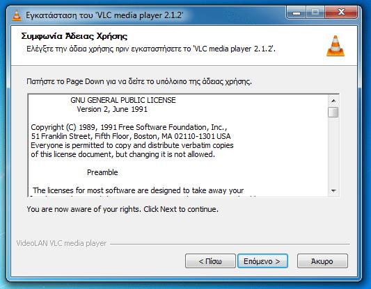 εγκατάσταση VLC 08