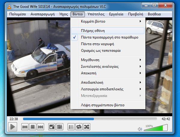 εγκατάσταση VLC 14