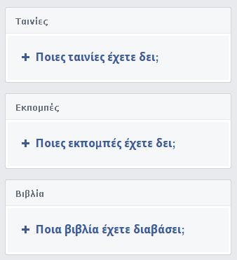 ρυθμίσεις απορρήτου facebook 09