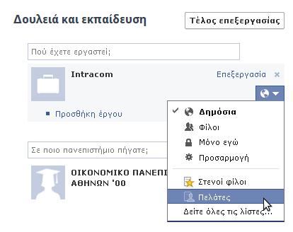 ρυθμίσεις απορρήτου facebook 12