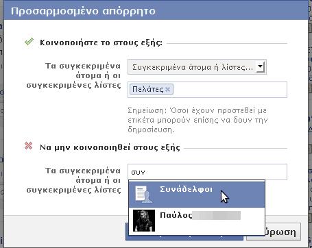 ρυθμίσεις απορρήτου facebook 23