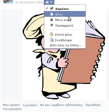 ρυθμίσεις απορρήτου facebook 26