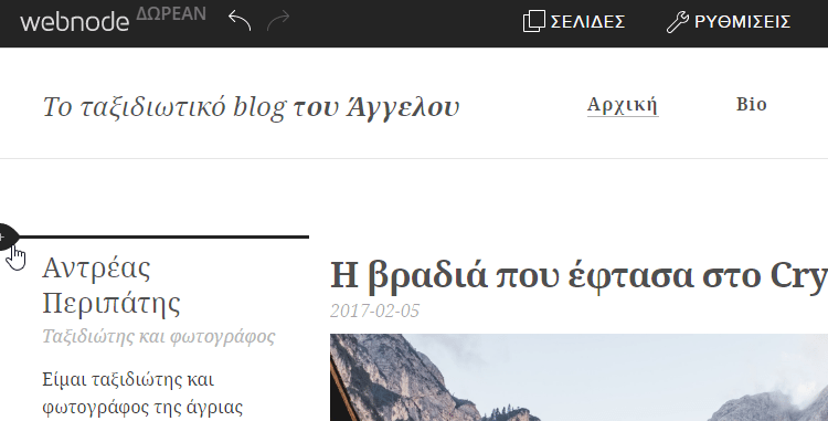 b74920a77d1 Δωρεάν Δημιουργία Blog - Αποκτήστε τη Δική σας Ιστοσελίδα | PCsteps.gr