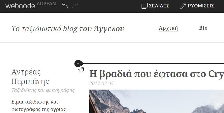 Τι μια καλή ιστοσελίδα που είναι δωρεάν