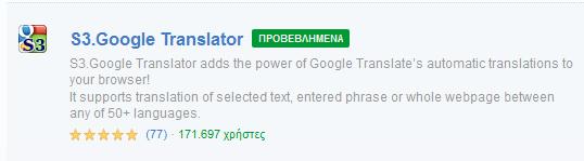 αυτόματη μετάφραση ιστοσελίδας 09