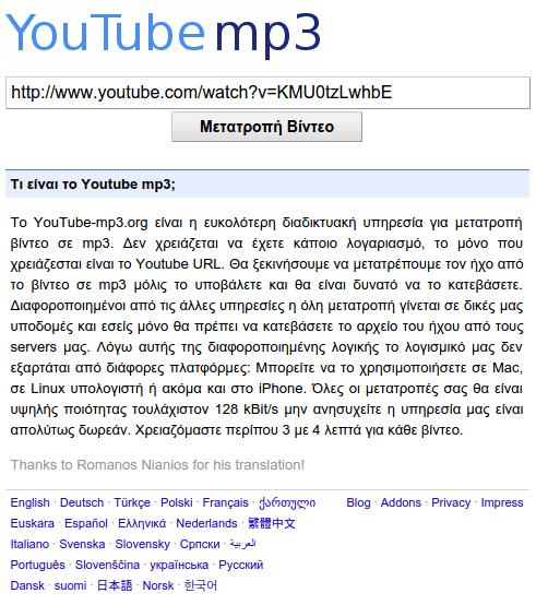 κατέβασμα τραγουδιών από YouTube σε Mp3 (320Kbps) 05