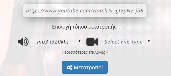 κατέβασμα τραγουδιών από YouTube σε Mp3 (320Kbps) 16