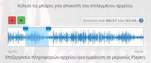 κατέβασμα τραγουδιών από YouTube σε Mp3 (320Kbps) 23