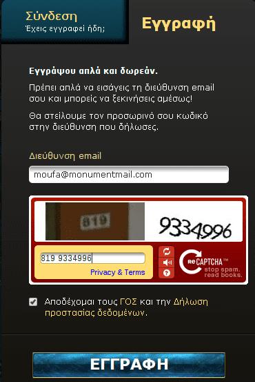 νέο email 02