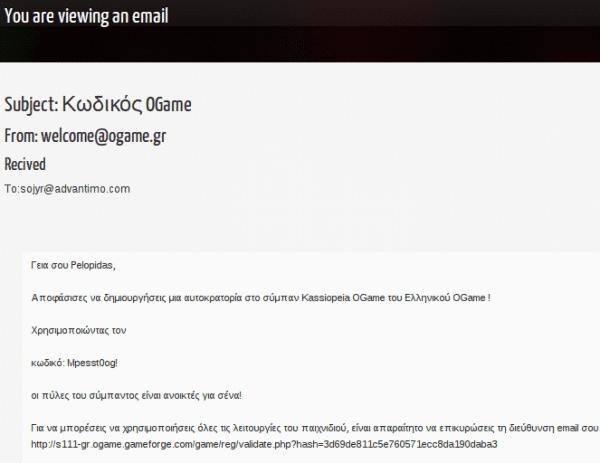 νέο email 14