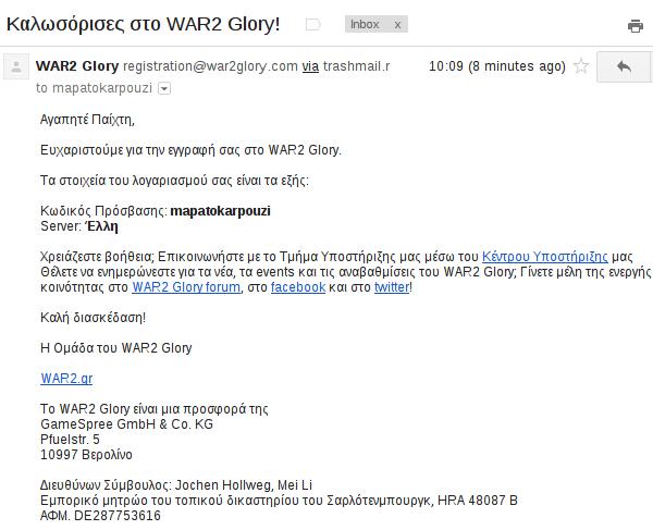 νέο email 17