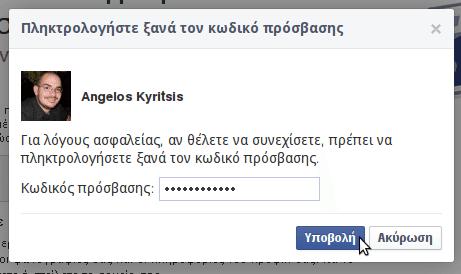πώς διαγράφομαι από το facebook 09
