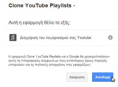 πώς φτιάχνω playlist στο youtube 30