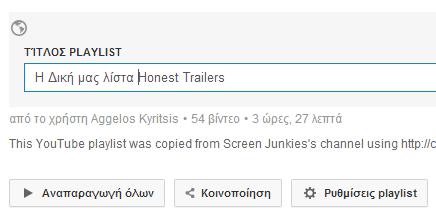 πώς φτιάχνω playlist στο youtube 38