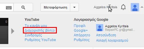 πώς φτιάχνω playlist στο youtube 04