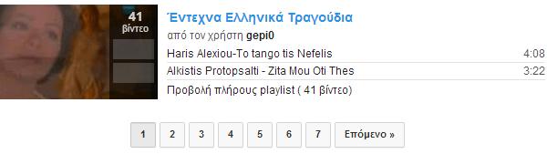 πώς φτιάχνω playlist στο youtube 08