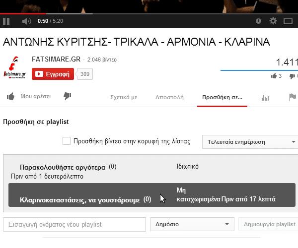 πώς φτιάχνω playlist στο youtube 11