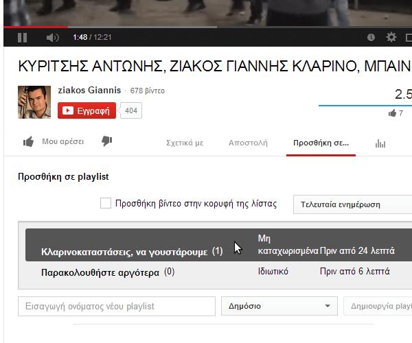 πώς φτιάχνω playlist στο youtube 13