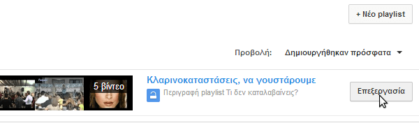 πώς φτιάχνω playlist στο youtube 15