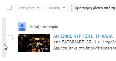 πώς φτιάχνω playlist στο youtube 16