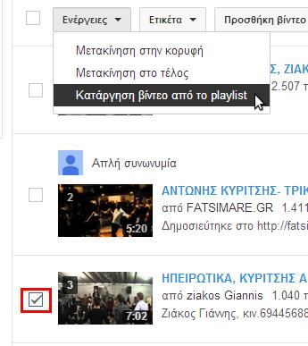 πώς φτιάχνω playlist στο youtube 18