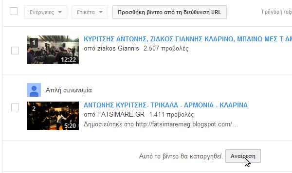 πώς φτιάχνω playlist στο youtube 19