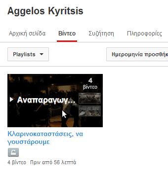 πώς φτιάχνω playlist στο youtube 22
