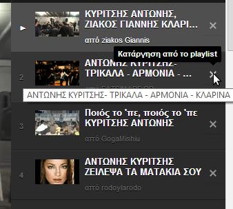 πώς φτιάχνω playlist στο youtube 24