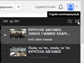 πώς φτιάχνω playlist στο youtube 26