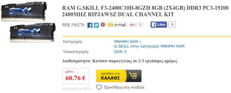 Αγορά μνήμης RAM - Ποιες Μνήμες Να Πάρω Συμβατές με τον Υπολογιστή 07c