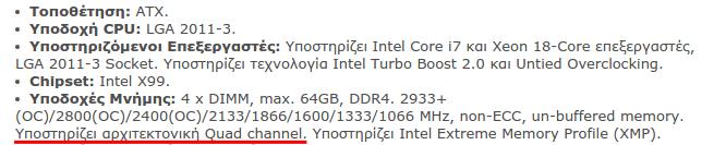 Αγορά μνήμης RAM - Ποιες Μνήμες Να Πάρω Συμβατές με τον Υπολογιστή 08