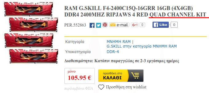 Αγορά μνήμης RAM - Ποιες Μνήμες Να Πάρω Συμβατές με τον Υπολογιστή 11