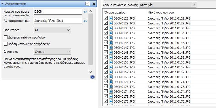 Μαζική Μετονομασία Αρχείων Advanced Renamer Η Καλύτερη Δωρεάν Εφαρμογή 11
