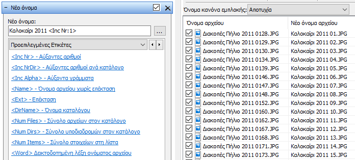 Μαζική Μετονομασία Αρχείων Advanced Renamer Η Καλύτερη Δωρεάν Εφαρμογή 17