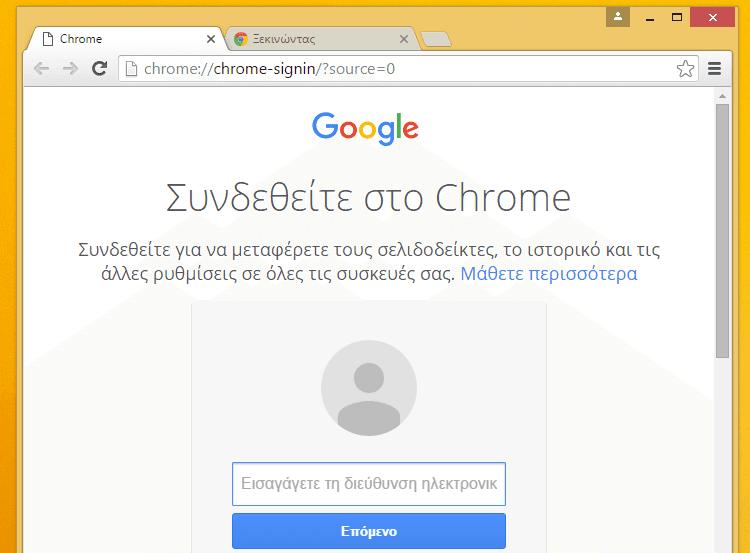 Πώς να κάνω backup και επαναφορά τις Ρυθμίσεις Chrome και Ρυθμίσεις Firefox 01