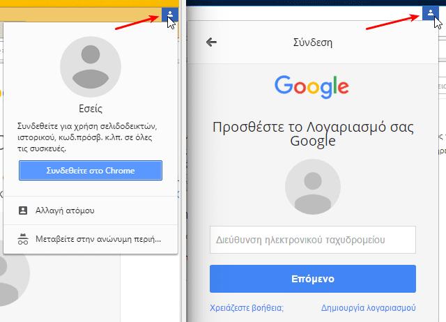 Πώς να κάνω backup και επαναφορά τις Ρυθμίσεις Chrome και Ρυθμίσεις Firefox 03