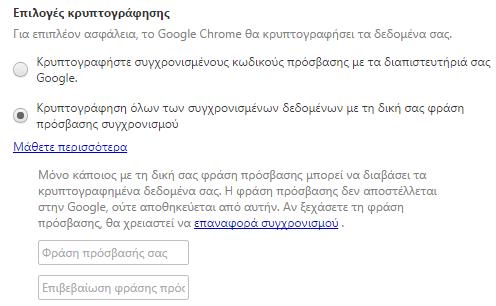 Πώς να κάνω backup και επαναφορά τις Ρυθμίσεις Chrome και Ρυθμίσεις Firefox 05