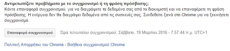 Πώς να κάνω backup και επαναφορά τις Ρυθμίσεις Chrome και Ρυθμίσεις Firefox 06
