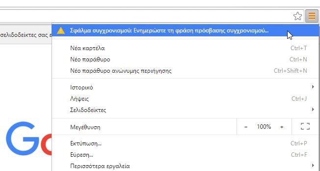 Πώς να κάνω backup και επαναφορά τις Ρυθμίσεις Chrome και Ρυθμίσεις Firefox 07