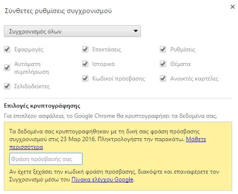 Πώς να κάνω backup και επαναφορά τις Ρυθμίσεις Chrome και Ρυθμίσεις Firefox 08