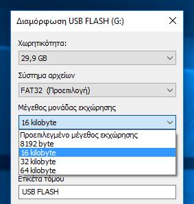 Σύστημα Αρχείων FAT FAT32 exFAT NTFS Μονάδα Εκχώρησης Πώς λειτουργεί Ποιο να Επιλέξω 06